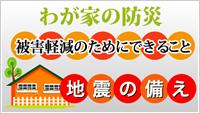 わが家の防災 地震の備え